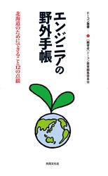 エンジニアの野外手帳 北海道のためにできること12の点描