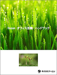 『Doconオフィス活動ハンドブック』の表紙