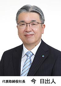 代表取締役社長 佐藤  謙二